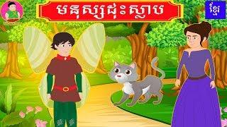 រឿងនិទាន មនុស្សដុះស្លាប |Khmer Cartoon|Tokata Khmer|រឿងតុក្កតា|