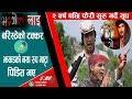 भद्रगोललाइ टक्कर | झक्कड थापाको नया रुप भद्रगोलबाट सोषित र  पिडित भए| Bhadragol vs Hajur baristha 3M