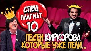 Плагиат шоу - Плагиат. Спец Выпуск. 10 песен Киркорова которые уже пели... Киркоров vs Маруани?