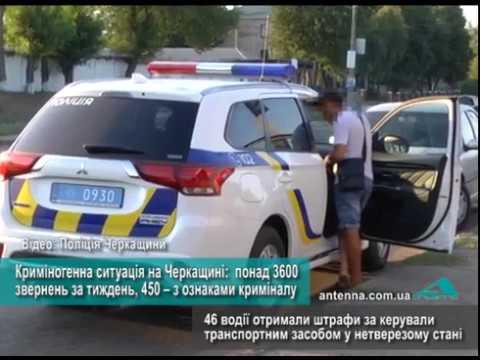 Телеканал АНТЕНА: Криміногенна ситуація на Черкащині:  понад 3600 звернень за тиждень, 450 – з ознаками криміналу