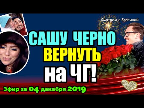ДОМ 2 НОВОСТИ на 6 дней Раньше Эфира за 04 декабря 2019
