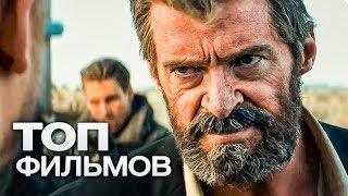 10 ФИЛЬМОВ С УЧАСТИЕМ ХЬЮ ДЖЕКМАНА!