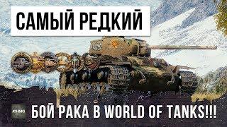 САМЫЙ РЕДКИЙ БОЙ РАКА В WORLD OF TANKS!!!