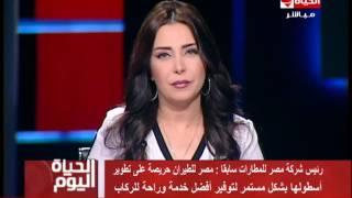 رئيس مصر للمطارات السابق: مصر للطيران حريصة علي تطوير أسطولها .. فيديو