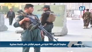 سقوط أكثر من 140 قتيلاً في هجوم لطالبان على قاعدة عسكرية في أفغانستان