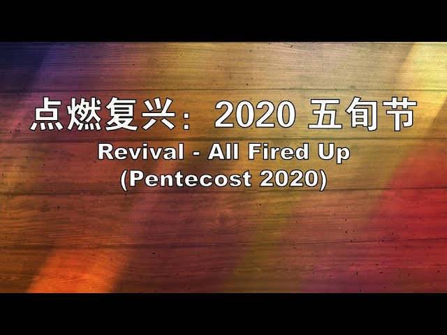 点燃复兴:2020 五旬节 Revival - All Fired Up (Pentecost 2020)