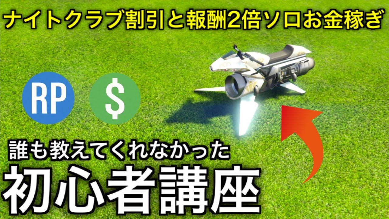 Mk2 オ 割引 プレッサー 【GTAオンライン】これだけは買っておけ!稼ぎに役立つ乗り物5選