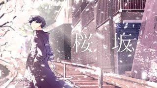 桜坂 cover / そらる