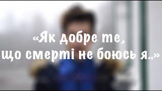 «Як добре те, що смерті не боюсь я..» - Василь Стус