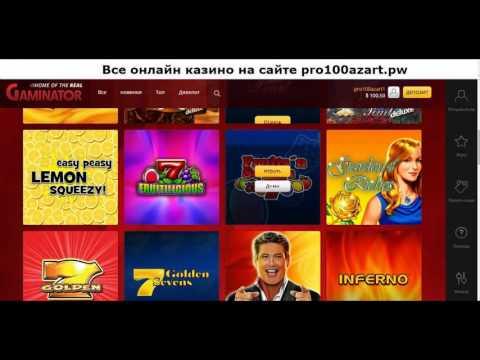 casino azart pro на андроид