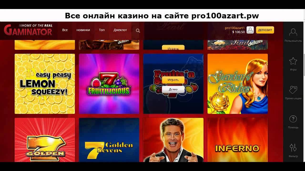 www gaminator casino com