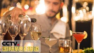 [国际财经报道]投资消费 美国:饮酒人数下降 酒吧力推无酒精饮品| CCTV财经