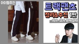 트랙팬츠,추리닝 바지 완벽 정리&추천 1탄【대디…
