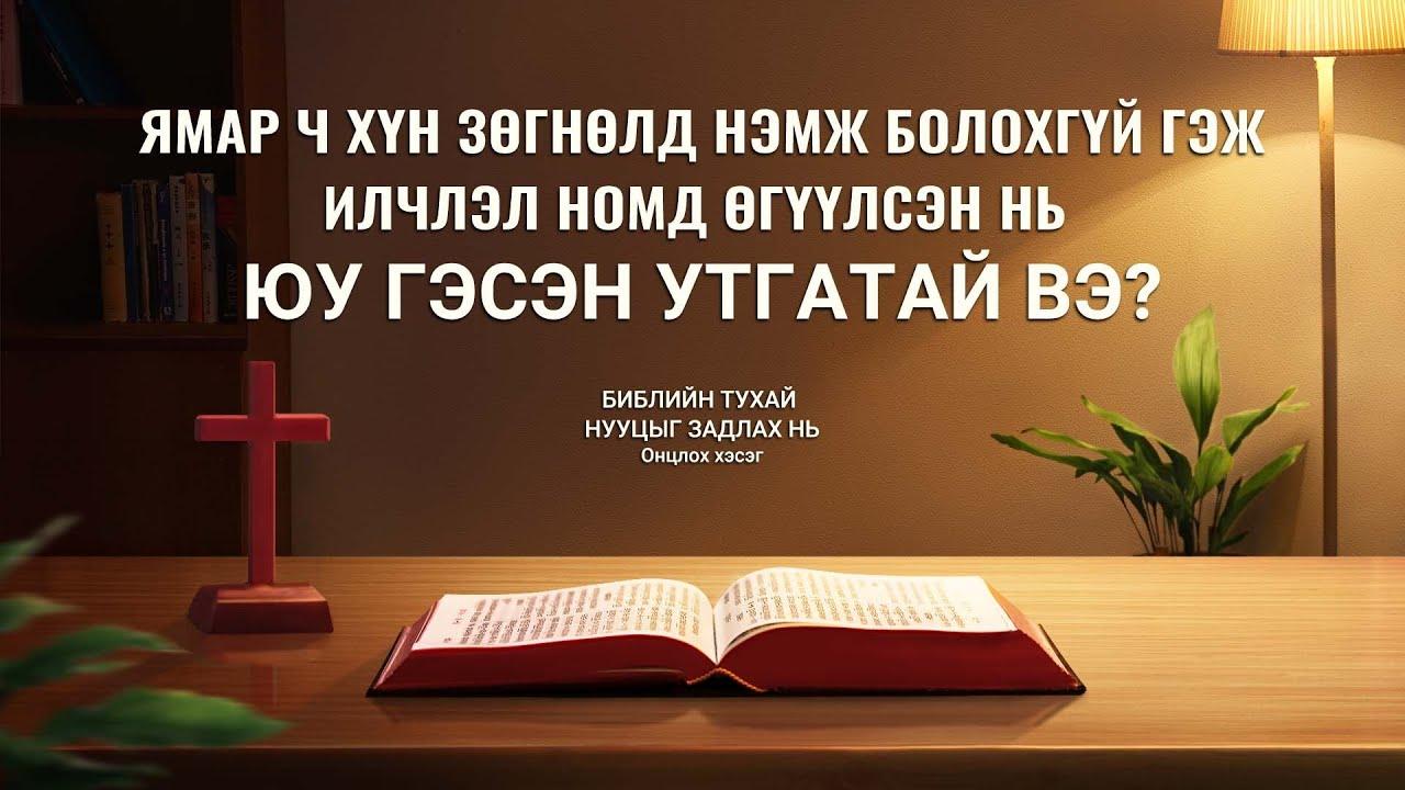 Киноны хэсэг: Ямар ч хүн зөгнөлд нэмж болохгүй гэж Илчлэл номд өгүүлсэн нь юу гэсэн утгатай вэ?
