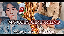 "bts • imagine || ""MY UGLY GIRLFRIEND"" [JIMIN ONESHOT]"