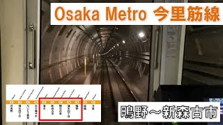 【地下鉄】Osaka Metro 今里筋線 鴫野~新森古市【電車でGo!】