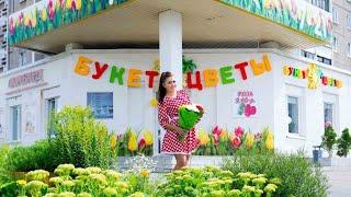 Обзор магазина цветов