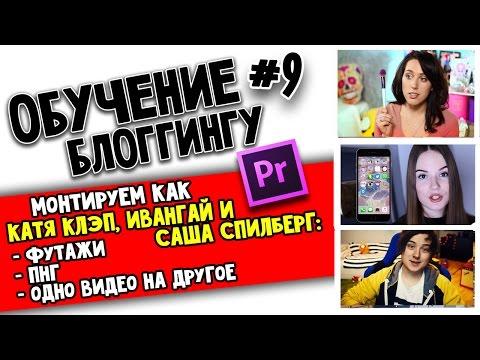 видео: МОНТИРУЕМ КАК Катя Клэп, ИванГай и Саша Спилберг: футажи, пнг, одно видео на другом