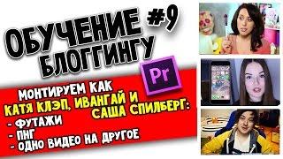МОНТИРУЕМ КАК Катя Клэп, ИванГай и Саша Спилберг: футажи, пнг, одно видео на другом