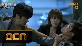 나쁜녀석들 - EP.1 : 김상중의 각목 액션!