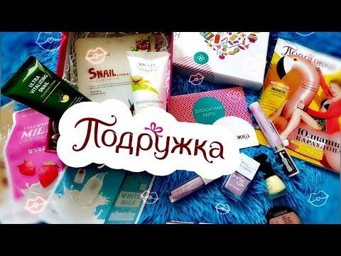 магазин ПОДРУЖКА 🎉открытие , 💄 косметика , 🎁 подарки  🔥