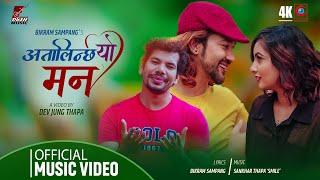 Atalinchha Yo Man   Shiva Pariyar   Ft. Rabin & Asmi   Official Video Song अतालिन्छ यो मन