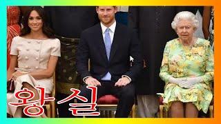 여왕은 해리 왕자와 메건 마클이 타이틀을 유지하도록 허…