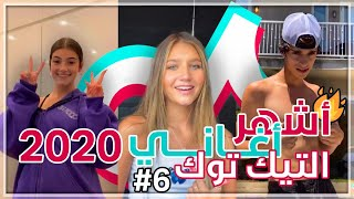 أشهر أغاني التيك توك tiktok لعام 2020 مع الاسم ( الجزء السادس ) | تشارلي داميليو 😮🔥
