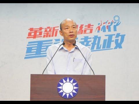 韓國瑜向高雄鄉親喊話 「你們完全不欠民進黨」