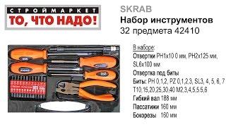 Набор инструментов SKRAB 32 предмета - купить набор инструментов, отверток и бит(Строймаркет