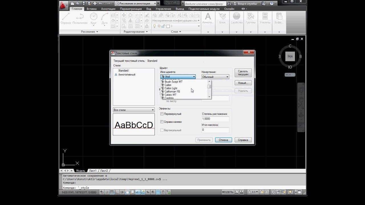 Как установить шрифт в AutoCAD