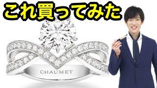 嫁に指輪を買いました。