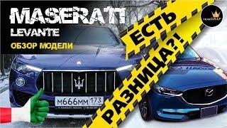 """Обзор на Maserati Levante """"Mazda CX-5"""" есть разница?"""