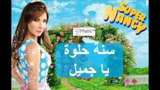 نانسي عجرم - سنة حلوة يا جميل | Nancy Ajram - Sana Helwa Ya Gamil