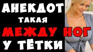 АНЕКДОТ про Глубину у Женщины Между Ног Самые Смешные Свежие Анекдоты