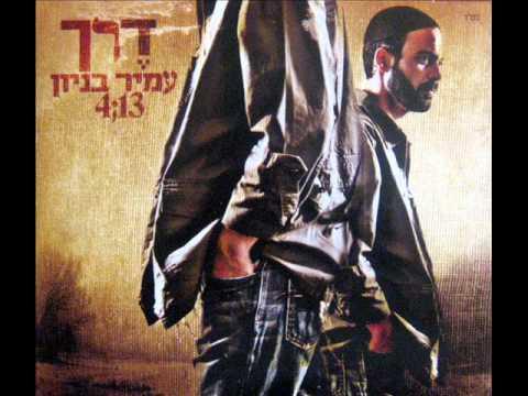 עמיר בניון דרך Amir Benayoun