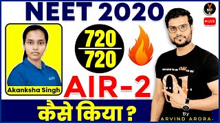 Akanksha Singh NEET 2020 AIR 2 | HOW SHE DID IT? | Know the NEET Strategy in Detail | Arvind Arora