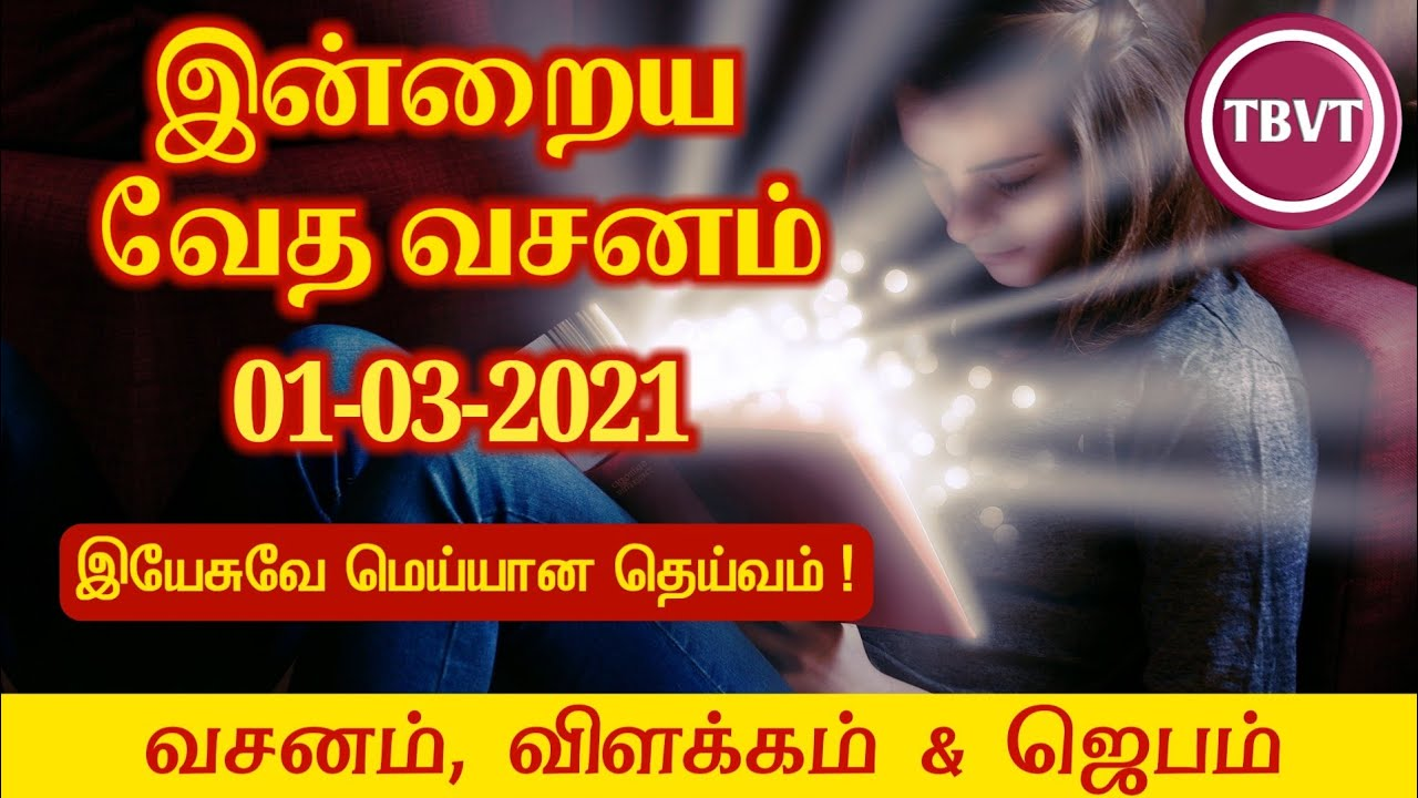 Today Bible Verse in Tamil I Today Bible Verse I Today's Bible Verse I Bible Verse Today I01.03.2021