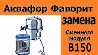 """Аквафор Фаворит.Замена сменного модуля В-150 """"Aquaphor Favorit.Zamena plugin B150"""""""