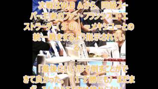 """井岡KOでV3、谷村奈南と""""婚前旅行へ!!これでプロポーズの準備も整っ..."""