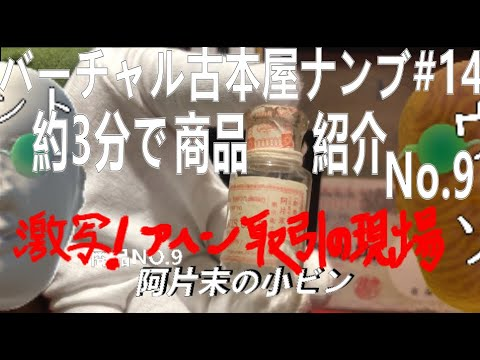 バーチャル古本屋ナンブ#14【阿片末の小瓶】約3分でサクッと紹介No.9