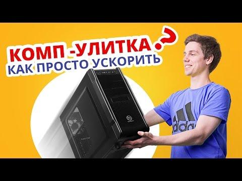 Игры для компьютера - скачать бесплатно и без регистрации