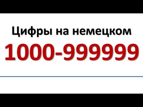 Немецкий: Цифры на немецком 1000-999999/Zahlen Von 1000-999999 (russische Untertitel)