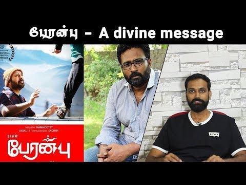 Peranbu - A divine message | பேரன்பு | தமிழ்