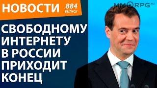 Свободному Интернету в России приходит конец. Новости