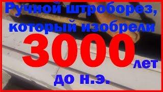 Изобретение ''Века'' Ручной штроборез который изобрели 3000 лет до н.э.
