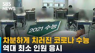 차분하게 치러진 코로나 수능…역대 최소 인원 응시 / …