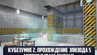 Кубезумие 2 Война Зомби. Прохождение эпизода 5 миссии 8