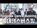 Hongdae Dance Busking2 (G)I-DLE,MOMOLANND,EVERGLOW Dance Cover(댄스커버) /갓동민댄스버스킹