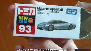 【開箱Tomica】EP1終於到了我的McLaren speedtail NO.93